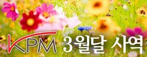 2013 KPM 3월달 사역