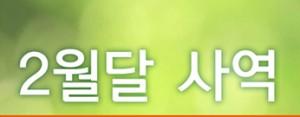 2014 KPM 2월달 사역