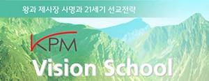 2012 KPM Vision School #7